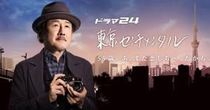 fblogo 東京センチメンタル