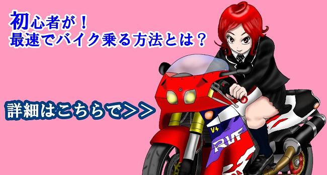 バイクの免許を取る