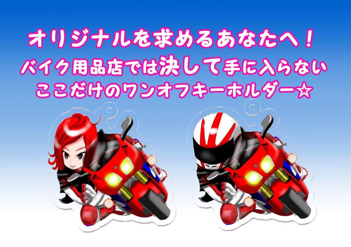 バイク用品店では手に入らないRVF風なバイクと爆走乙女のオリジナルのキーホルダー