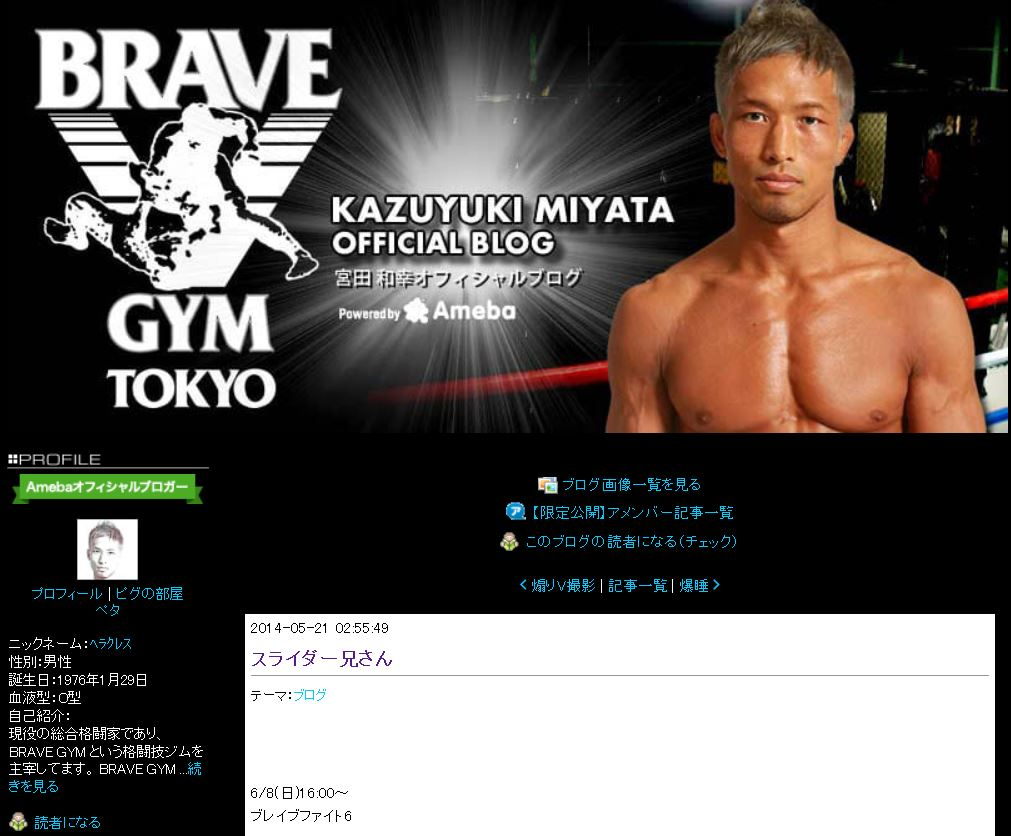 宮田和幸オフィシャルブログで紹介されたスライダー兄さん