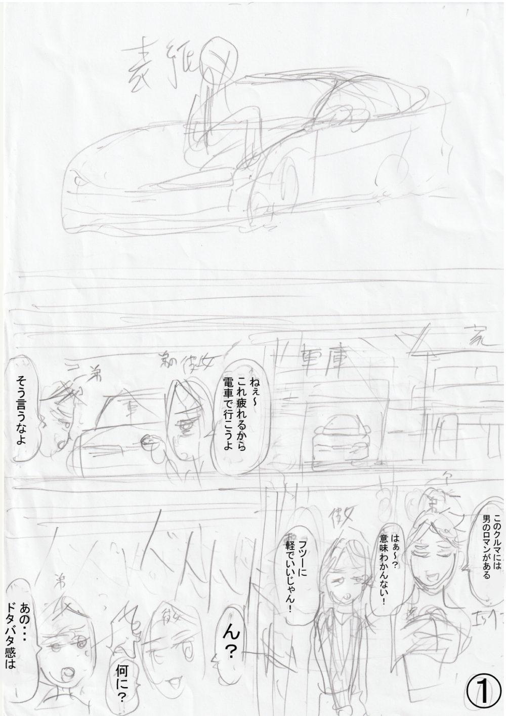 世界みんなマンガ8P漫画ネーム