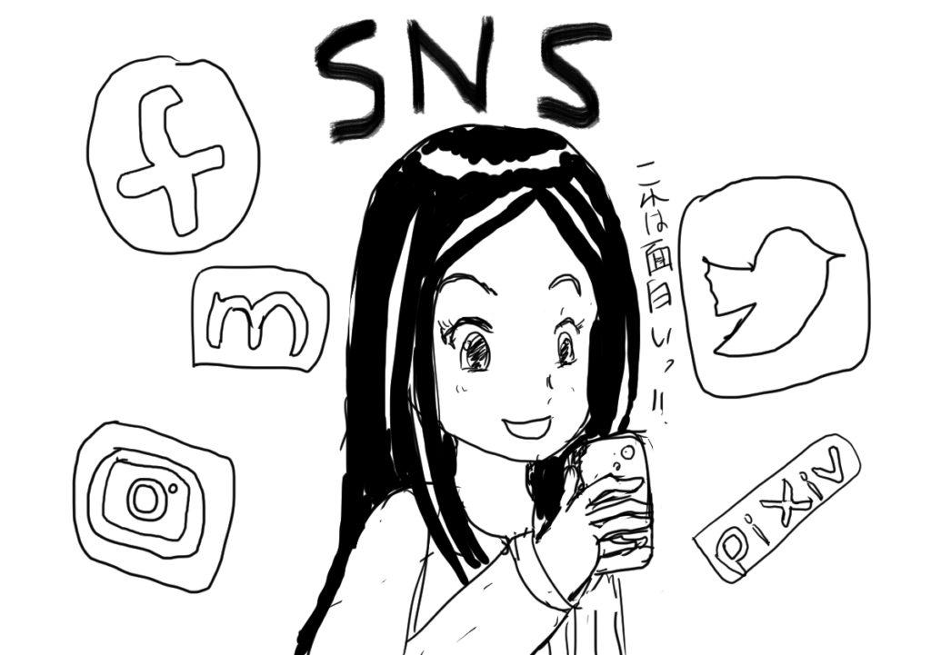 SNSやブログであなたの漫画を発表しよう!