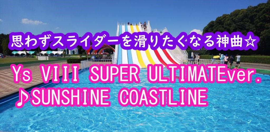 イース8 Ys VIII SUNSHINE COASTLINE SUPER ULTIMATE ver思わずスライダーを滑りたくなるね☆
