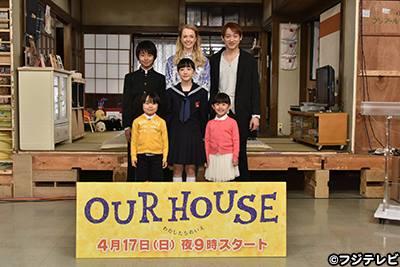 フジテレビ日曜日ドラマ「OUR HOUSE」始まりました!