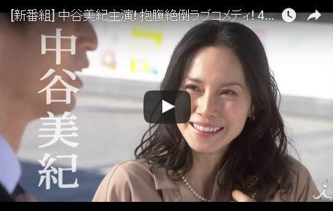 松井珠理奈出演!TBS金曜ドラマ「私結婚できないんじゃなくて、しないんです」始まりました!