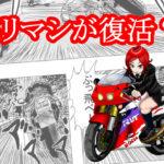 伝説の走り屋系バイク雑誌バリバリマシンが復活!