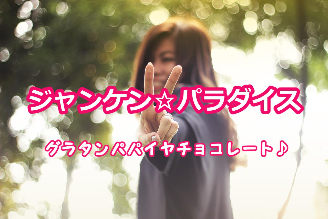 ジャンケンパラダイス☆ グラタンパパイヤチョコレート♪
