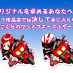 バイク用品店では手に入らない爆走乙女オリジナルキーホルダー☆