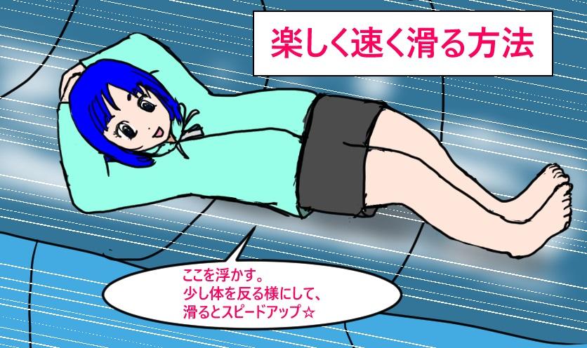 ウオータースライダーで速く滑る方法
