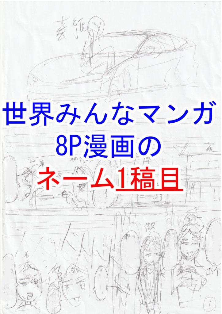 世界みんなマンガ8P漫画ネーム1