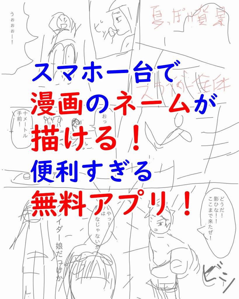 無料アプリマンガネームでスマホ一台でサクッとネームが描ける☆