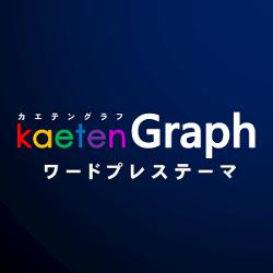 カエテングラフ|初心者でも洗練されたサイトが作れるワードプレステーマ