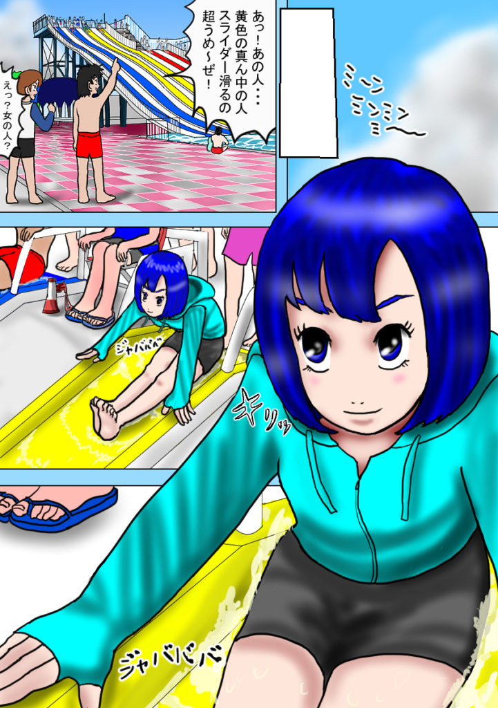 漫画!スライダーおじさんじゃないスライダー娘登場!