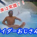 21日しらこばと水上公園スライダー滑走!岸ドン常識!スライダーおじさん3号の最強伝説!
