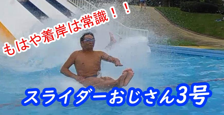 しらこばと水上公園最強スライダーおじさん3号