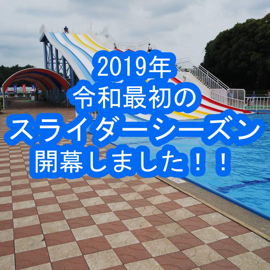 令和最初のスライダーシーズン始まりました!初日はさいたま水上公園です!