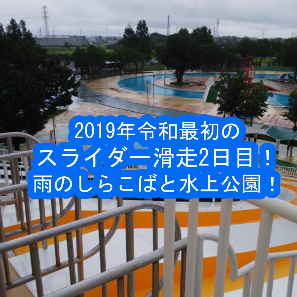 令和最初のスライダー滑走!しらこばと水上公園!