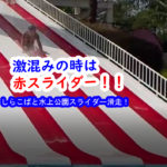 激混みが続く!しらこばと水上公園スライダー滑走!こんな時は赤スライダー番長!